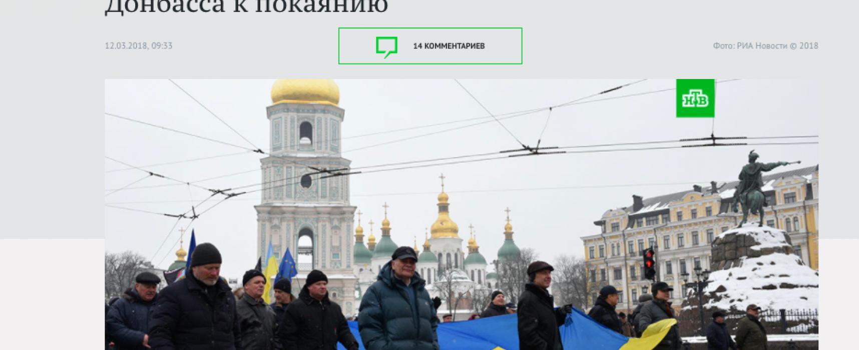 Fake: Ukraine zwingt gesamte Bevölkerung der Krim und des Donbas dazu Reue zu zeigen