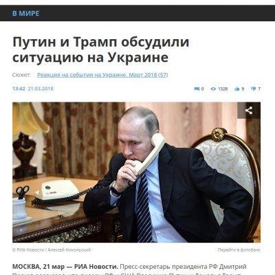 Фейк: США считают конфликт на Донбассе «внутриукраинским»