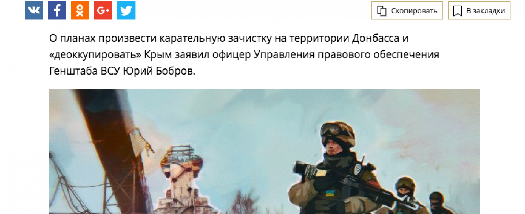 """Фейк: в Генштабе ВСУ заявили о """"карательной зачистке"""" на Донбассе и """"походе"""" на Крым"""