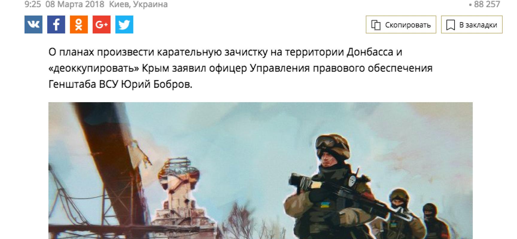 """Fake: Nello Stato maggiore delle Forze armate dell'Ucraina hanno annunciato """"la pulizia punitiva"""" nel Donbass e """"la marcia"""" in Crimea"""