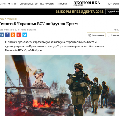 "Фейк: В Генералния щаб на ВСУ обявили ""наказателна зачистка"" в Донбас и ""поход"" към Крим"