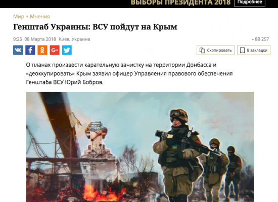 Fake: Ukraine's Military Command Announces Punitive Donbas Campaign and Crimea Offensive