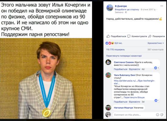 Я запостил фейковую новость в украинском Facebook и получил 18 тысяч шеров за два дня