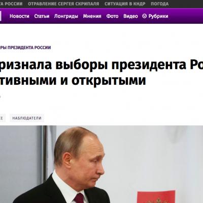 Российские СМИ исказили отчет ОБСЕ о выборах президента