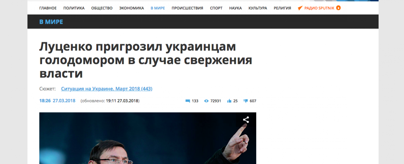 """Манипуляция: Луценко """"грозит украинцам Голодомором"""""""