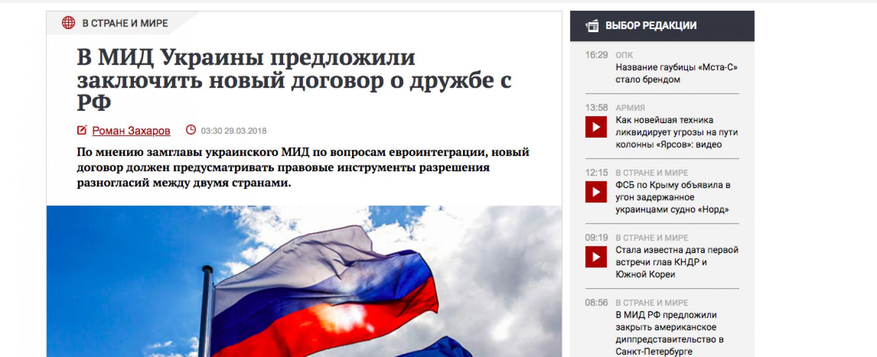 Российские СМИ манипулируют заявлением МИД Украины о «Большом договоре»