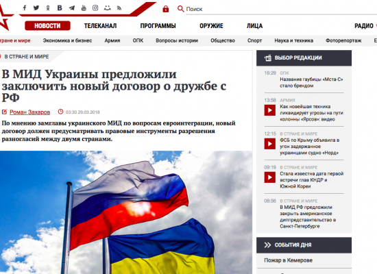 Russian Media Claim Ukraine Wants a New Friendship Treaty