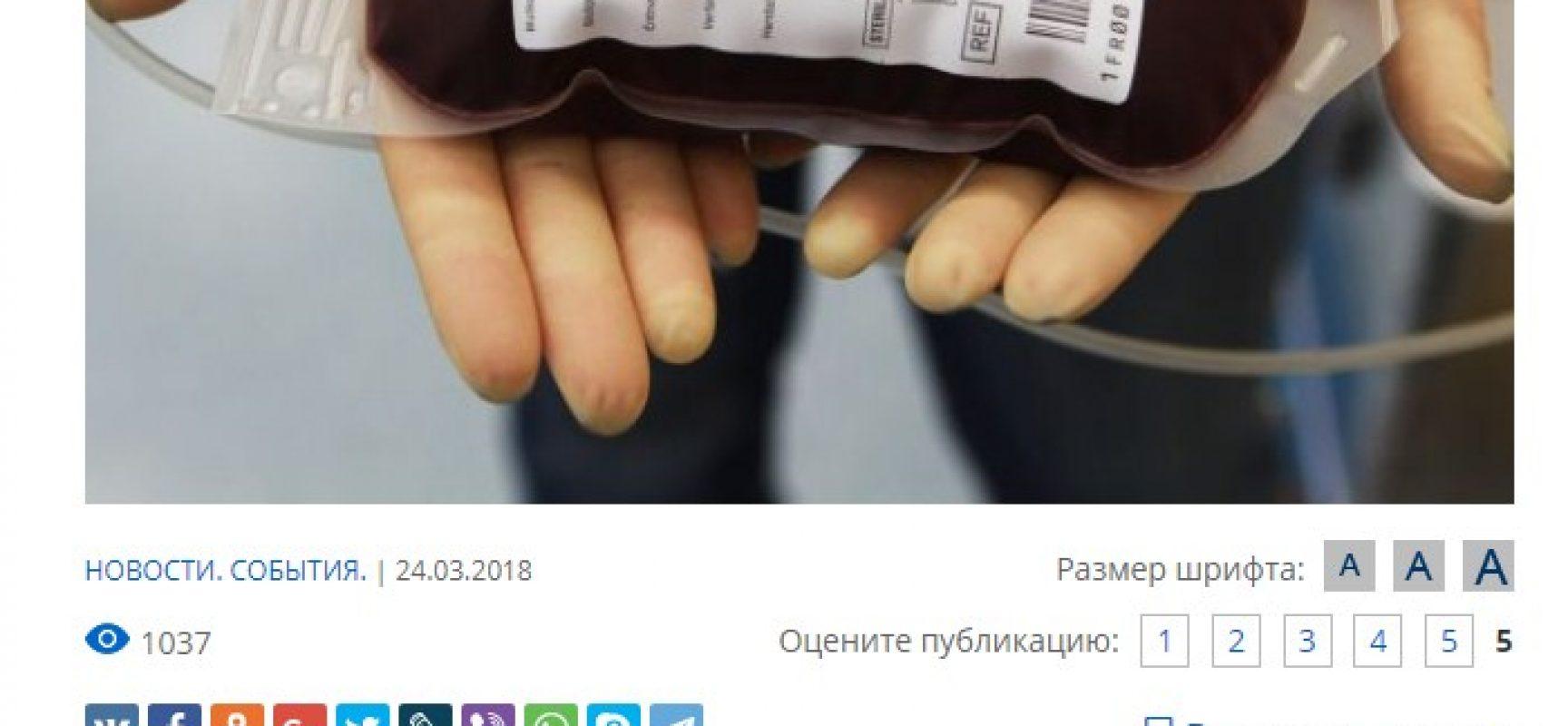 Fake: Il governo di Groysman ha deciso di vendere il sangue degli ucraini all'estero