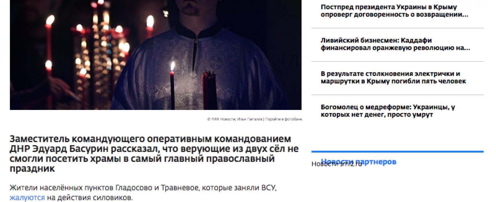 Fake: Les combattants de forces armées ukrainienne interdisent aux habitants de la République Populaire de Donetsk de célébrer Pâques