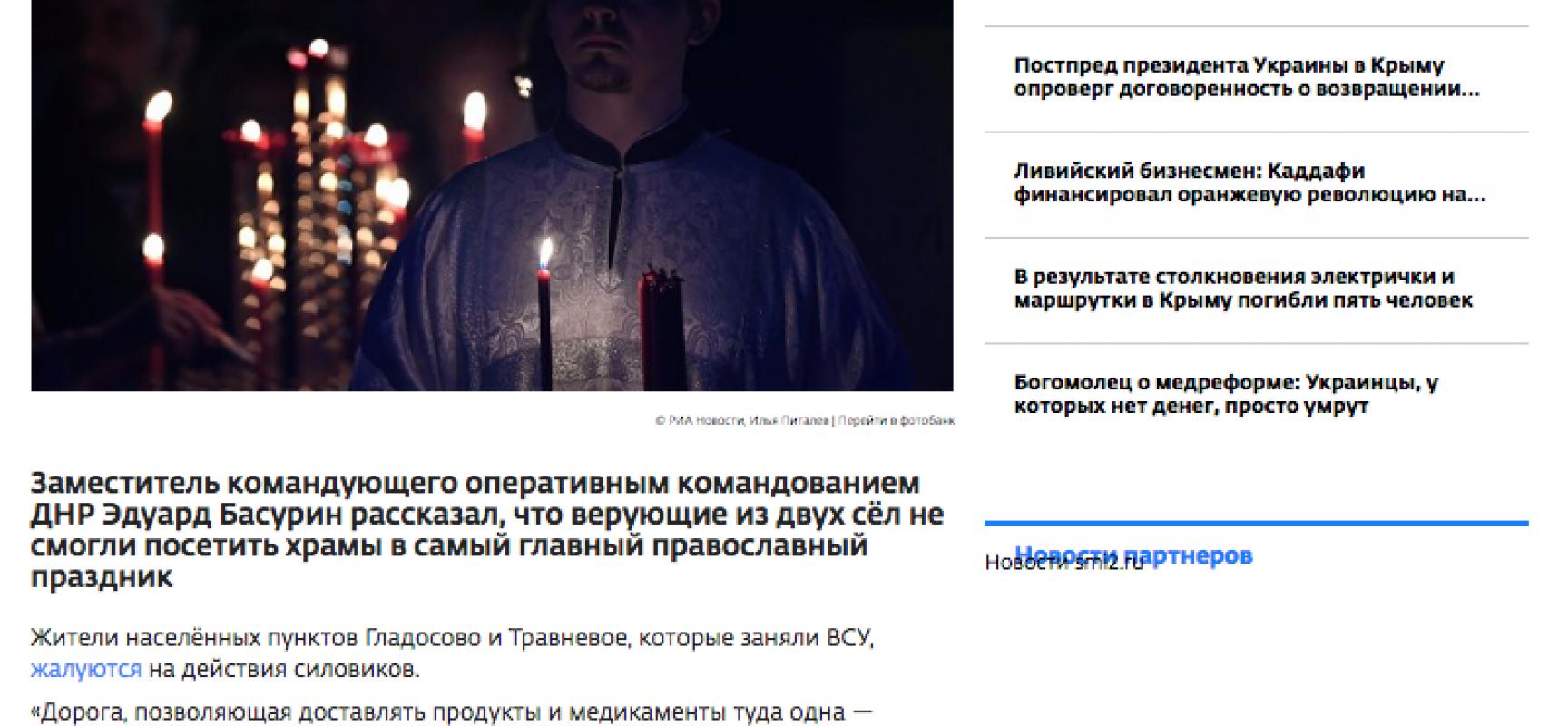 """Fake: I combattenti delle Forze armate dell'Ucraina non hanno permesso ai residenti della cosiddetta """"DNR"""" di andare alle messe di Pasqua"""