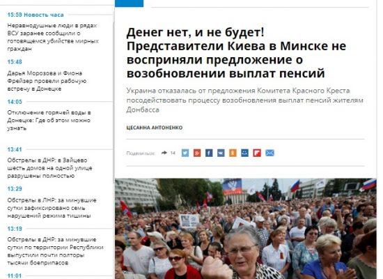 Фейк: Київ не дав Червоному Хресту допомогти пенсіонерам Донбасу