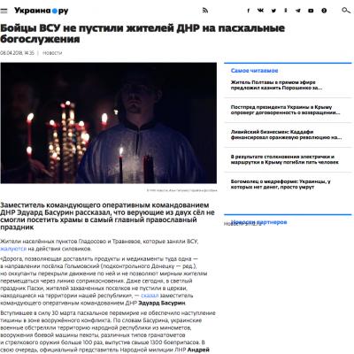 Фейк: Бойцы ВСУ не пустили жителей так называемой «ДНР» на пасхальные богослужения