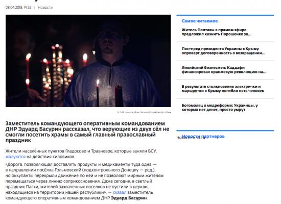 Фейк: Бійці ЗСУ не пустили жителів так званої «ДНР» на Великодні богослужіння