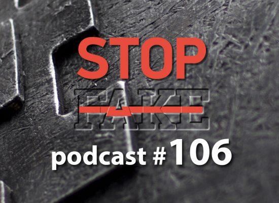 StopFake podcast #  106