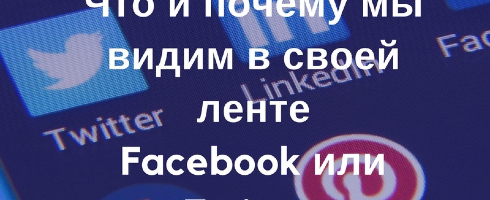 Cómo superar los algoritmos de las redes sociales y no caer víctima de la manipulación
