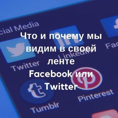 Помогни си сам: как да се преборим с алгоритмите на социалните мрежи и да не станем жертва на манипулация