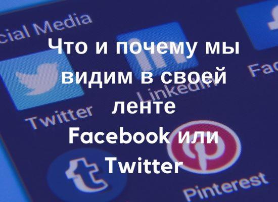 Помоги себе сам: как побороть алгоритмы социальных сетей и не стать жертвой манипуляции