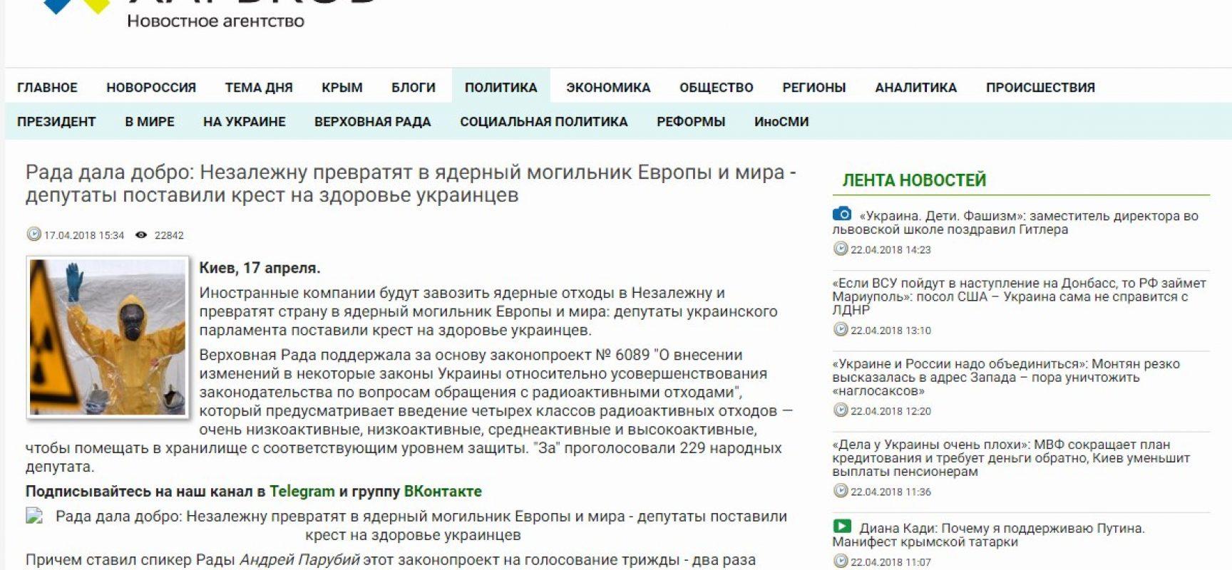 """Fake: """"L'Indipendente Ucraina """" sarà trasformata in un cimitero nucleare dell'Europa e del mondo"""