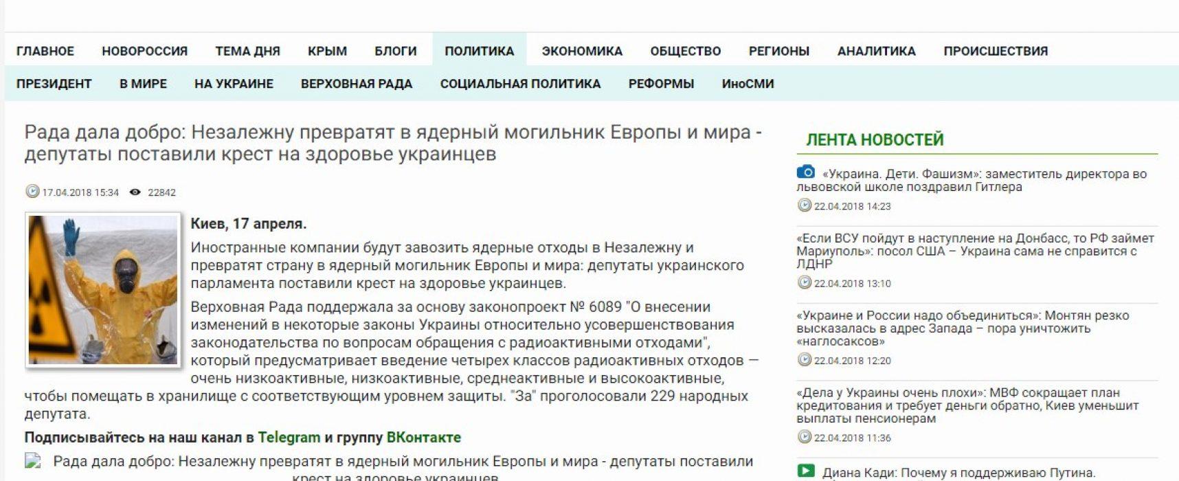 Fake: l'Ukraine se transforme en cimetière de déchets nucléaires mondial