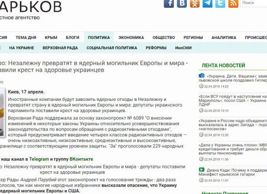 Lažna vest : Ukrajina će postati Deponija za nuklearni otpad