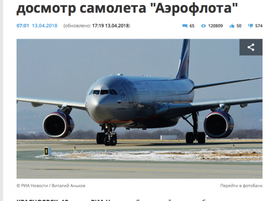 Fake: London Apologizes for Aeroflot Border Force Search