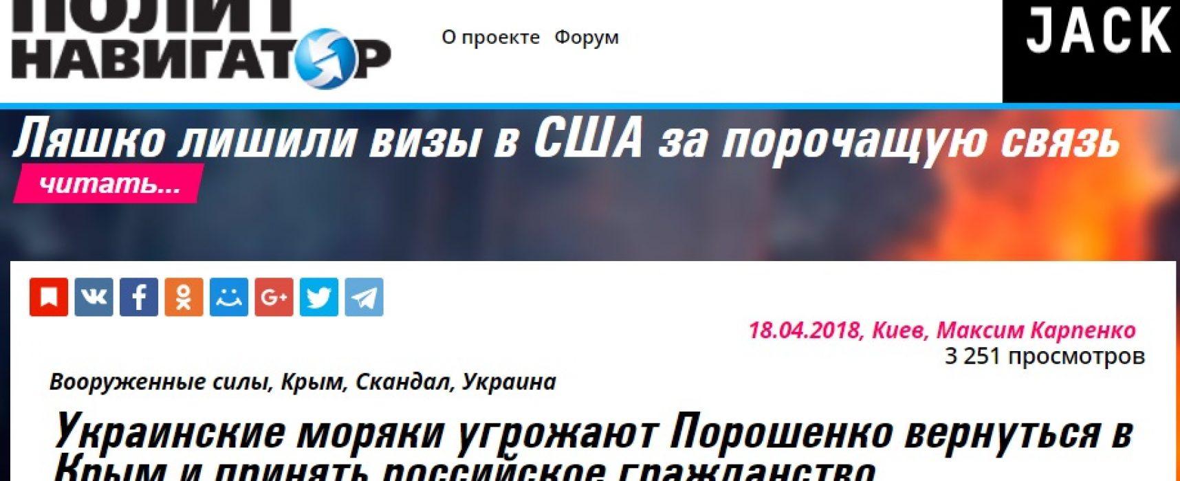 Manipulation: Ukrainian Sailors Threaten to Return to Crimea