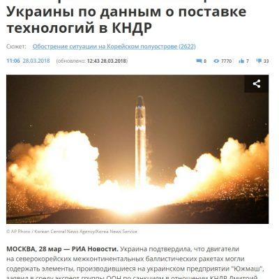 Fake: Kiev ha confermato la presenza di elementi ucraini nei motori dei missili della Corea del Nord