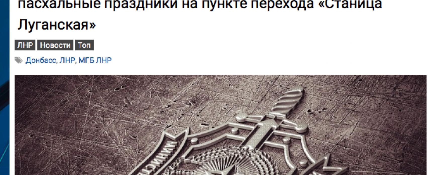 """Фейк: Украина готовит провокации на пасхальные выходные на контрольном пункте """"Станица Луганская"""""""