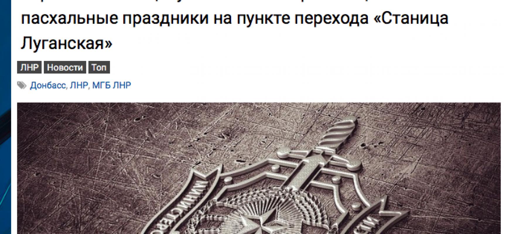 """Fake: L'Ucraina prepara provocazioni per la Pasqua al valico di controllo """"Stanitsa Luganskaya"""""""