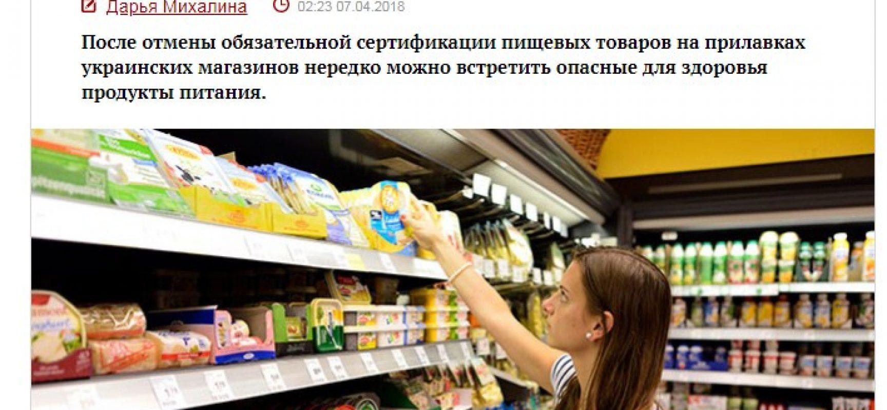 Manipolazione: l'Ucraina è stata invasa da prodotti falsi Europei
