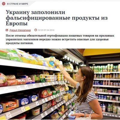 Манипуляция: Украину заполонили фальсифицированные продукты из Европы