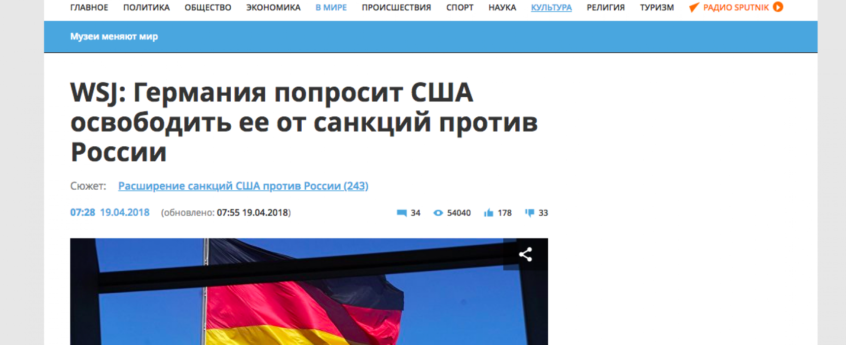 Манипуляция: Германия просит США освободить ее от антироссийских санкций