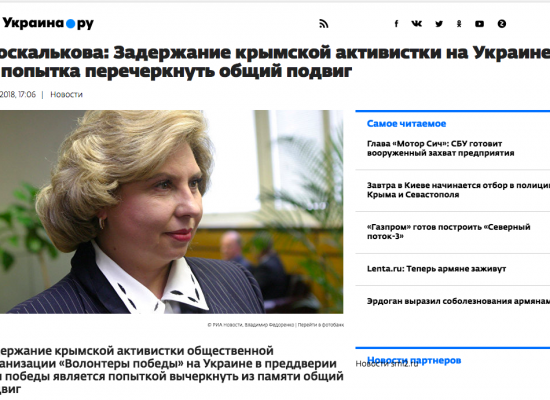 Фейк: задержание крымчанки Елены Одновол – провокация прокуратуры Украины