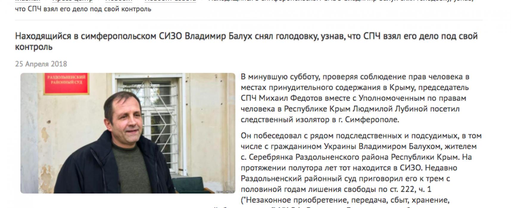Фейк: політв'язень Володимир Балух припинив голодування