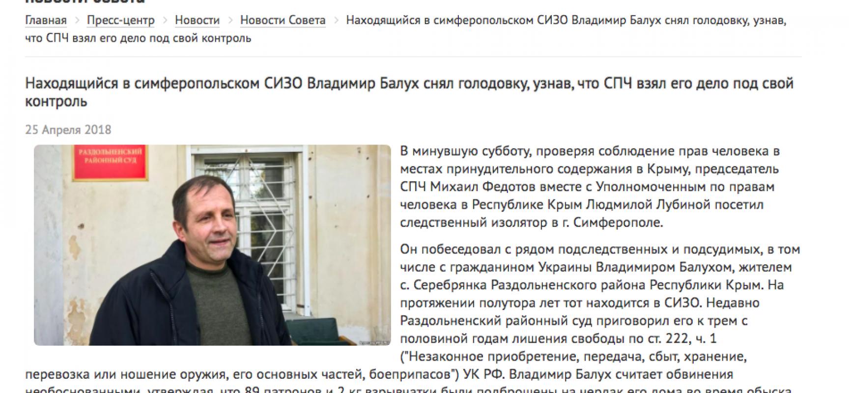 Fake: Il prigioniero politico Vladimir Balukh ha interrotto lo sciopero della fame