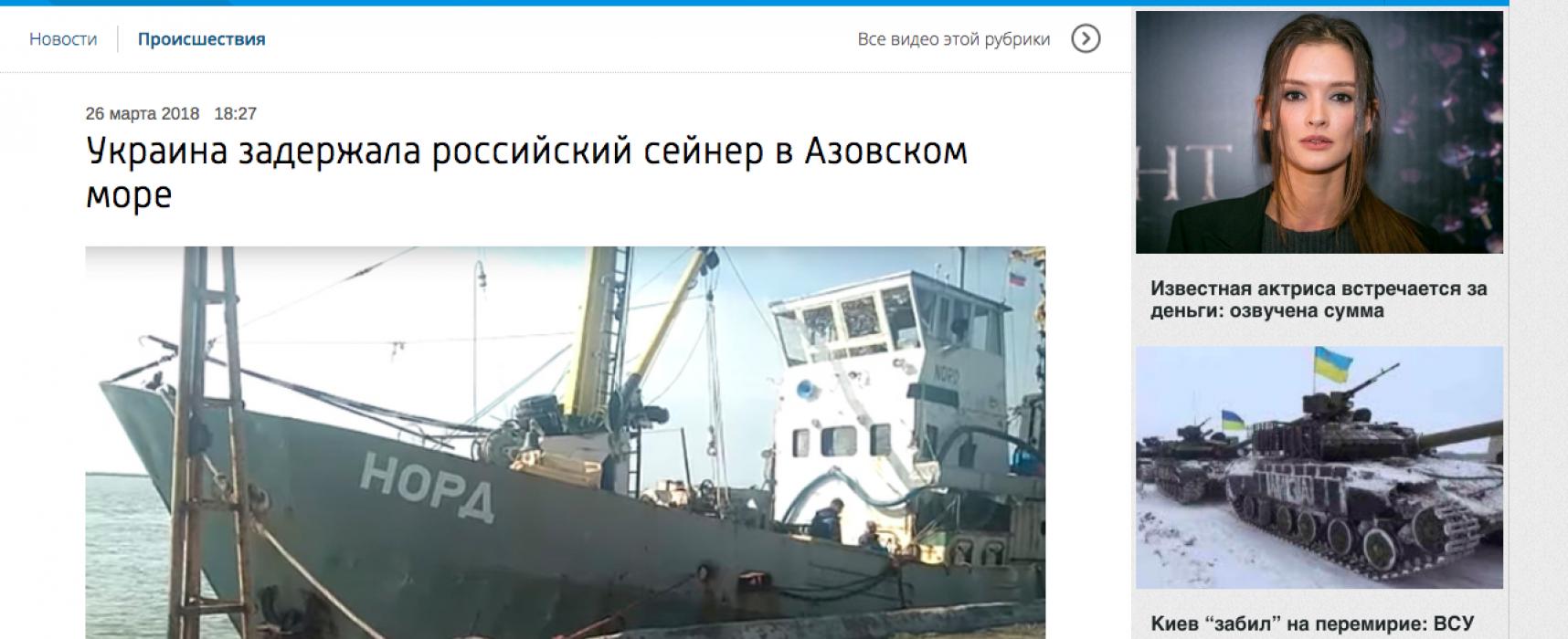 Фейк: українські прикордонники затримали «російське судно» в «російських територіальних водах»