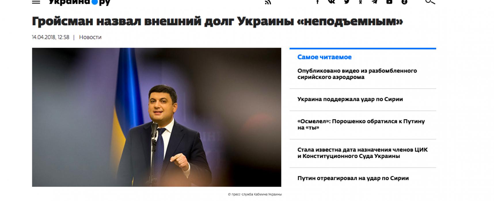 Манипуляция: Госдолг Украины достиг «неподъемной суммы»