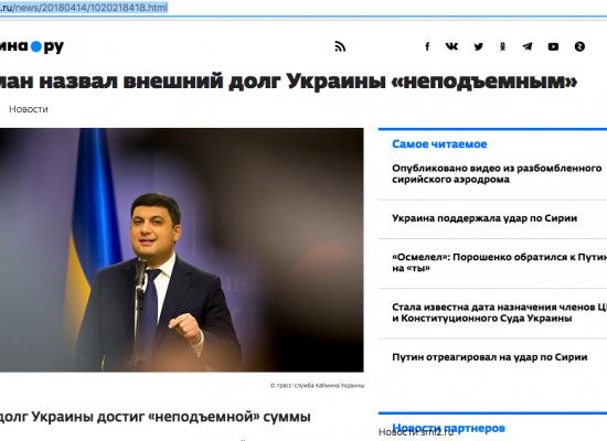 Manipulace: Ukrajinský státní dluh nezvladatelně vzrostl