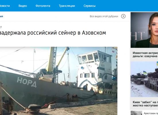 Fake: Ukrainian Border Guards Detain Russian Ship in Russian Territorial Waters