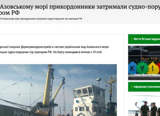 """Fake: Guardie di frontiera ucraine hanno bloccato """"la nave russa"""" nelle """"acque territoriali russe"""""""