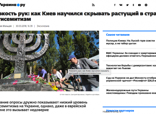 Fake: Upsurge of Anti-Semitism in Ukraine