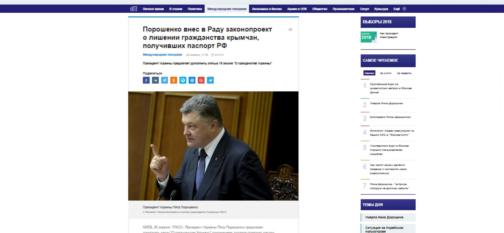 Fake: Pоrоshenko ha proposto di privare gli abitanti della Crimea della cittadinanza ucraina