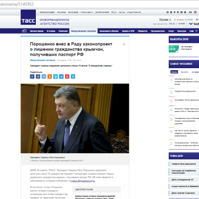 Fake: President Poroshenko Proposes Crimeans be Deprived of Ukrainian Citizenship