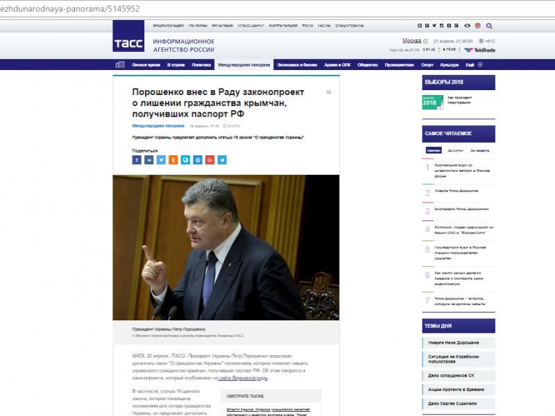 Фейк: Порошенко предложил лишать крымчан украинского гражданства