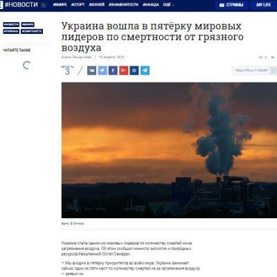 Fake: Ukraina znalazła się w piątce krajów z najwyższym poziomem umieralności z powodu zanieczyszczenia powietrza