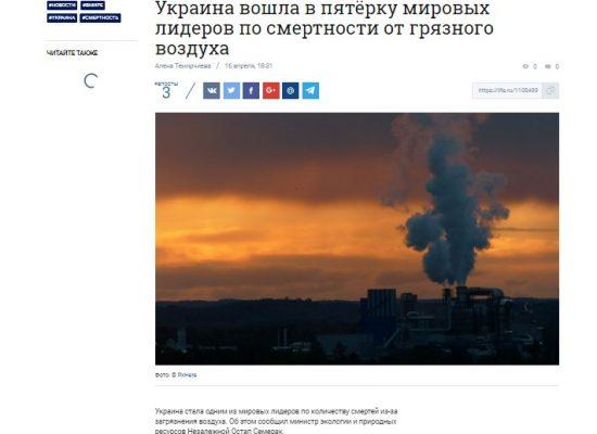 Фейк: Украина вошла в пятерку мировых лидеров по смертности от грязного воздуха