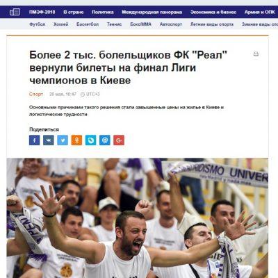 Lažna vest : Hiljade fanova Real Madrida i Liverpula vratilo karte za finale Lige Šampiona zbog visokih cena u Kijevu
