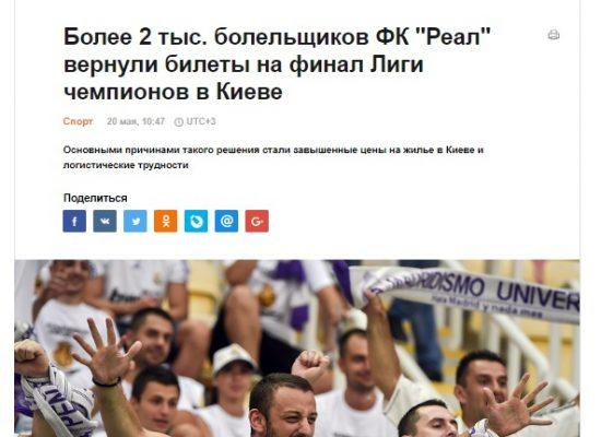 Fake: Des milliers de fans du «Real Madrid» (ESP) et de «Liverpool» (ENG) ont renoncé à acheter des billets pour la Finale de l'UCL 2018 en raison d'une forte hausse des prix à Kiev