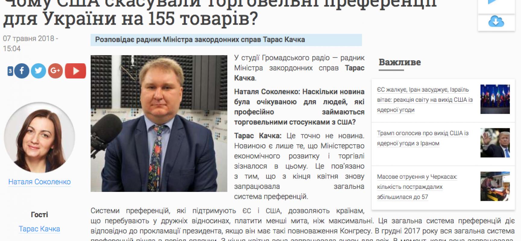 Fake: Gli Stati Uniti hanno vietato l'importazione in franchigia di 155 tipi delle merci dall'Ucraina a causa della situazione politica