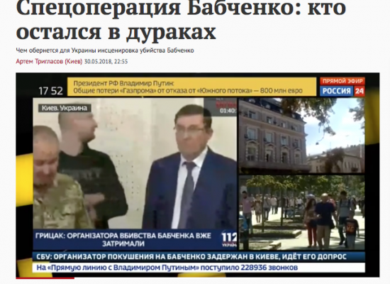 Фейкове «убивство» Аркадія Бабченка – чим відповіла російська сторона